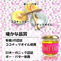 GHEE EASY 2SET
